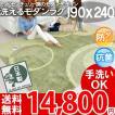 洗える ラグ カーペット 3畳 おしゃれ 北欧 夏用 ラグマット グリーン 緑 190×240 ビジャウ