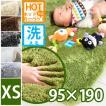 ラグ 洗える カーペット おしゃれ 安い シャギーラグ 小さめ ラグマット 緑 95×190 コーモド