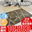 ラグ マット ホットカーペット 対応 130x190 レヨン