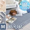 ラグ キルト 綿ラグ 2畳 カーペット 安い 夏用 ラグ 涼感 185×185 プリンス