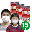 【日本製】 高機能マスク モースプロテクション 15枚 (5枚入×3袋) N95規格より高機能 N99規格フィルター搭載マスク