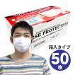高機能マスク モースプロテクション 50枚入り(1箱) レギュラーサイズ(大人用) 箱入タイプ