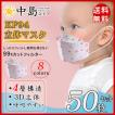 50枚 マスク 柄 こども 不織布 KF94 個包装 幼児 カラーマスク 子供 使い捨て 柄物 キャラクター 柳葉型 韓国風 子ども 柄入り 4層構造 可愛い 防塵 送料無料