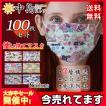 100枚 マスク 和風 桜柄 新品 大人用 使い捨て 鶴柄 可愛い 3層構造 不織布 立体加工 キレイマスク ファッション 防塵 花柄 お洒落