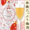梅酒   とろこく 林檎姫 林檎たっぷり梅酒 500ml 中田食品 果実酒 梅酒 女子 かわいい