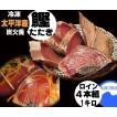 かつお たたき 約1kg 4本組 冷凍ロイン 太平洋産 炭火焼 業務用          カツオタタキ 鰹叩き 鰹たたき お刺身用