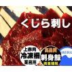 くじら刺身用 1kg 約10本 特選鯨赤肉 冷凍柵クジラ 業務用 おさしみくじら