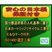 【リサイクルトナー】RICOH(リコー) SPトナーカートリッジ 3400L【保証付】