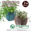ガーデニング用鉢カバー  園芸用雑貨 uchi-green  2個セット 大地&深海