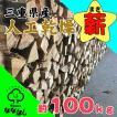 三重県産広葉樹 人工乾燥薪 5箱セット約100kg