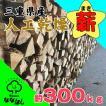 三重県産広葉樹 人工乾燥薪 15箱セット約300kg