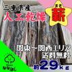 【関東〜関西まで送料無料】三重県産 人工乾燥薪 約29kg【大容量】