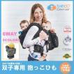 双子 双子用 抱っこひも 抱っこ紐 おんぶ紐 年子 新生児 ベビー TwinGo Carrier ツインゴー レビュー特典