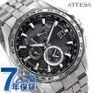 シチズン アテッサ エコドライブ電波 メンズ 腕時計 AT9096-57E CITIZEN