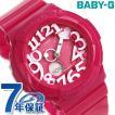 28日までエントリーで最大39倍 Baby-G ネオンダイアル babyg 腕時計 BGA-130-4BDR babyg