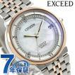 シチズン エクシード EUROSシリーズ 電波ソーラー メンズ CB3024-52W 腕時計