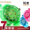 ICE WATCH アイスウォッチ アイス ハッピー ミニ 腕時計 HA