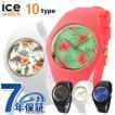アイスウォッチ ディズニー コレクション 限定モデル ミディアム 腕時計 ICE WATCH
