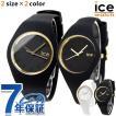 ICE WATCH アイスウォッチ アイス グラム ユニセックス 腕時計 ICE-GLAM