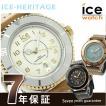 24日までエントリーで最大39倍 ICE WATCH アイスウォッチ アイス ヘリテージ メンズ 腕時計 ICE-HERITAGE