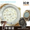 ICE WATCH アイスウォッチ アイス ヘリテージ メンズ 腕時計 ICE-HERITAGE