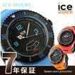 24日までエントリーで最大39倍 ICE WATCH アイスウォッチ アイス マイアミ ビッグビッグ ICE-MIAMI 腕時計