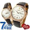 ペアウォッチ シチズン 日本製 自動巻き シルバー 腕時計 CITIZEN