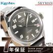ケンテックス スカイマン パイロット 自動巻き 日本製 S688X-11 腕時計