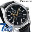 セイコー メカニカル プレザージュ 漆ダイヤル 自動巻き SARD011 SEIKO 腕時計