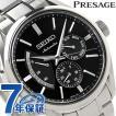 セイコー プレザージュ プレステージライン 自動巻き SARW023 SEIKO 腕時計