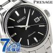 セイコー プレザージュ プレステージライン 自動巻き SARX035 SEIKO 腕時計