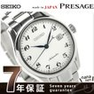 セイコー プレザージュ プレステージライン 自動巻き SARX037 SEIKO 腕時計