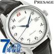 セイコー プレザージュ プレステージライン 自動巻き SARX041 SEIKO 腕時計