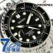 セイコー プロスペックス ダイバーズ 600m飽和潜水用防水 SBDB011 SEIKO 腕時計