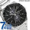 セイコー スピリット スマート ソーラー クロノグラフ SBPJ025 SEIKO 腕時計