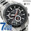 【あすつく】セイコー アストロン GPSソーラー 8Xシリーズ デュアルタイム SBXB041 腕時計