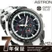 セイコー アストロン 8Xシリーズ 日本限定モデル SBXB071 腕時計