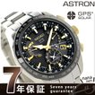 【あすつく】セイコー アストロン GPSソーラー 8Xシリーズ デュアルタイム SBXB073 腕時計