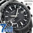 セイコー アストロン GPSソーラー 8Xシリーズ ワールドタイム SBXB089 腕時計