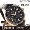 セイコー アストロン GPSソーラー 8Xシリーズ ワールドタイム SBXB096 腕時計