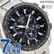 【あすつく】セイコー アストロン 8Xシリーズ デュアルタイム GPSソーラー SBXB101 腕時計