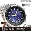 【あすつく】セイコー アストロン 8Xシリーズ ワールドタイム GPSソーラー SBXB109 腕時計