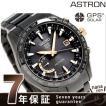 セイコー アストロン 8Xシリーズ ワールドタイム GPSソーラー SBXB113 腕時計