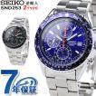 セイコー 海外モデル パイロット クロノグラフ メンズ セイコー 逆輸入 腕時計 SEIKO SND253