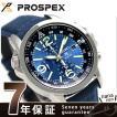 【あすつく】セイコー プロスペックス フィールドマスター 限定モデル SZTR009 SEIKO 腕時計