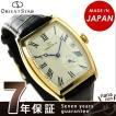 オリエントスター エレガントクラシックトノー WZ0011AE 自動巻き 腕時計
