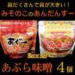 沖縄名産 あぶら味噌 4個セット(みそのこプレーン200g×2個&あぐーみそのこ200g×2個)(ネコポス送料無料)