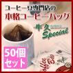コーヒーバッグ(牛久スペシャル)50個セット