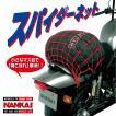 ナンカイ スパイダーネット(フック3種類入) 60×60cm 3334-BA114A (XLサイズ、BKのみ)