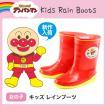 【お取り寄せ】子供長靴 ロンプ C56 アンパンマン レッド レインブーツ ムーンスター